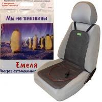 Подогрев сиденья Емеля-3 (со спинкой и регулятором нагрева 4 режима)